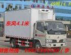 东风4米冷藏运输车厂家现车销售