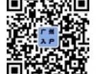 广州入户无忧 免费咨询办理
