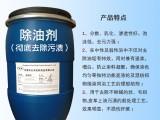 厂家直销纺织涤纶化纤除油剂乳化型强力去污除油剂