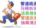 咸阳渭城区疏通马桶 疏通下水道