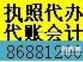 老会计代账/主城区工商执照注册代办/18580O27980