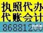 老会计代账/主城区工商执照注册代办全免费