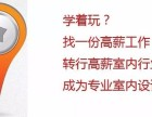 上海室内装饰培训班 小班教学
