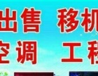 惠安县空调拆装清洗维修