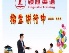 领冠英语 Linguistic Training