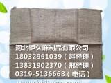 河北钜久麻制品有限公司 麻袋 麻布 麻绳 批发价格