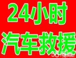 武汉24小时轿车货车汽车救援拖车修车补胎丨详情咨询丨速度很快