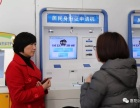 惠阳户政大厅启用华视电子自助服务终端机