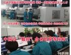 上海浦东UG模具设计培训,mastercam编程培训