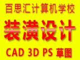 暑期室內設計培訓3D效果圖CAD施工圖培訓學會為止
