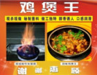 易烹餐饮鸡煲王加盟