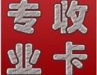 专业收北京购物卡上门收购北京各大超市商场消费卡