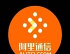 阿里通信加盟代理经营厅中国