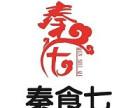 西安美食品牌加盟 秦食七凉皮肉夹馍 为你打造较受追捧的美食!