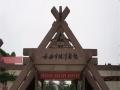 【半坡博物馆】半坡遗址,感受新石器时代的仰韶文化!