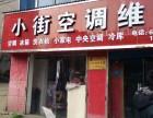 欢迎访问 -洛阳三菱空调维修清洗服务