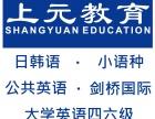 常州日语培训哪里 有,武进日语培训中心,常州日语培训机构