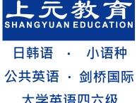 常州英语四级培训中心,CET4培训机构,常州大学英语培训班