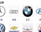 各种品牌汽车租赁/买卖