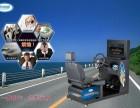 易驾星汽车模拟训练机 创业道路主宰者
