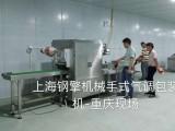 气调包装机,周黑鸭锁鲜装封口机:上海钢擎