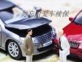 汽车商业保险