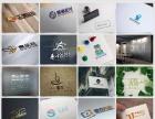 天津广告设计/logo设计/VI设计