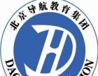 北京导航考研加盟 教育机构 免加盟费