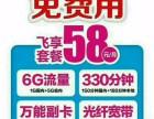 青岛移动宽带免费上门办理业务120元两年