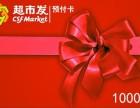 高价收购超市发卡收购华润万家卡收购永辉卡