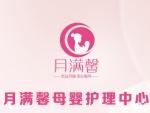 月满馨产后恢复中心加盟/淡化妊娠纹产后催乳+减肥瘦身私密