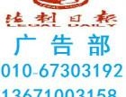 法制日报公告登报-法制日报广告部电话