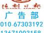 中国法制报社公告部联系方式