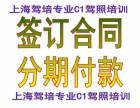 青浦区驾校常年招收C1学员 60天拿证 免体检 包办暂住证