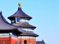 北京纯玩双飞五日游[北京旅游线路报价/三环内四星酒店/奥林匹克公
