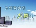 龍泉驛網絡維護 光纖熔接 寬帶安裝升級 局域網組建
