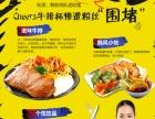 韩国切尔斯牛排杯:韩国烧烤店免费加盟