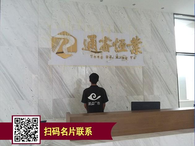 深圳公司logo 广告字 形象墙广告招牌制作
