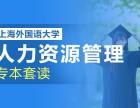 上海中山公园新世界教育上海大学项目管理专套本学历培训