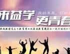 柳州教育辅导机构排名 本地教育机构东方益学怎么样