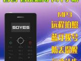 德国soyes h1超薄金属智能触控迷你时尚音乐超小卡片防水手机