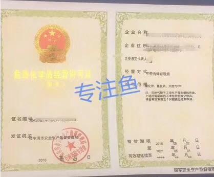 公司注册,公司注销,各类经营许可,生产许可办理