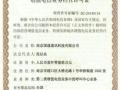 中国国通通讯