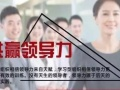9月2-3日MBA1702《共赢领导力》开课通知