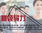 9月2-3日MBA1702共赢领导力开课通知