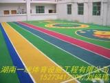 永州道县幼儿园EPDM塑胶跑道价格 性价比最高湖南一线体育
