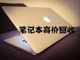 杭州回收联想笔记本 戴尔笔记本 华硕笔记本 苹果笔记本回收