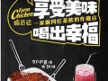 鸡匠法鸡排奶茶/加盟官网