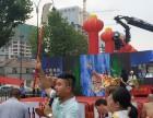 武汉庆典公司 活动策划 营销策划 公关活动 一站式会务布置