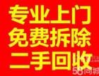 芜湖二手巿场上门高价回收各种型号空调 旧家具:木板床
